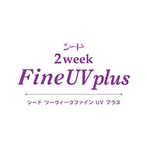 シード 2week Fine UV plus